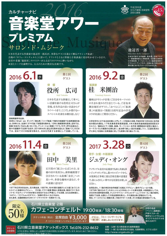 2016-17アワー