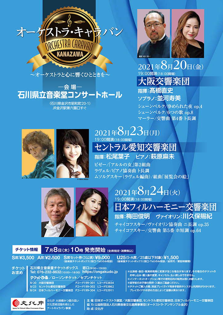 orchestracaravankanazawa2021